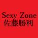 【佐藤勝利】 Sexy Zone(セクシーゾーン)メンバー 仲良しエピソード まとめ
