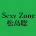 【松島聡】 Sexy Zone(セクシーゾーン)メンバー 仲良しエピソード まとめ