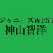神山智洋×メンバー エピソード まとめ ジャニーズWEST