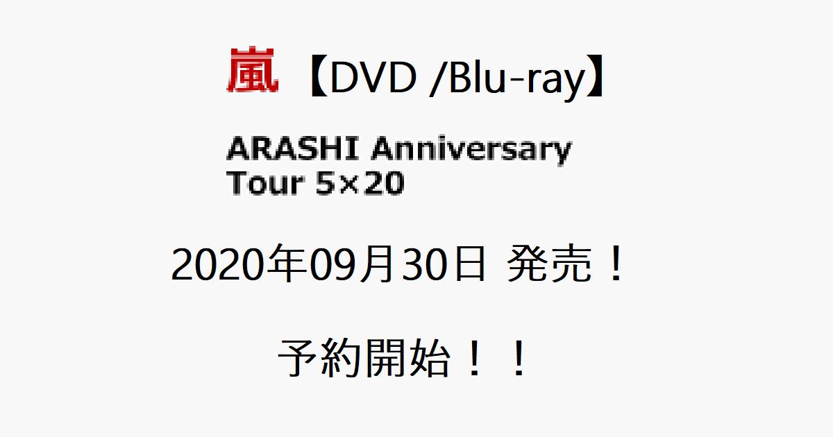 20 ライブ 日 dvd 発売 嵐 5 「ARASHI Anniversary
